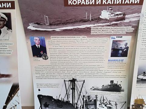 Морски Форум 2018